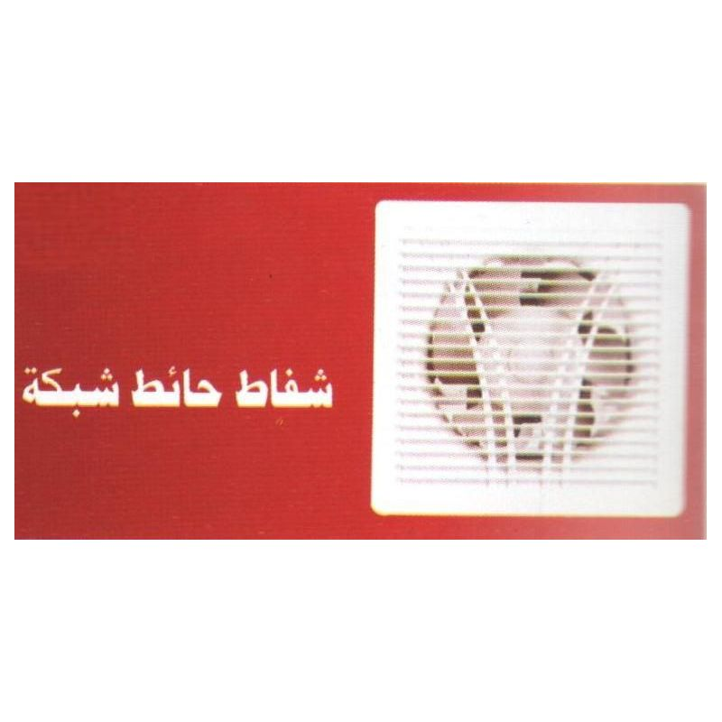Sanshe Wall Extractor Fan With Net 2